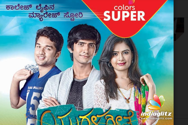 Yugalageethe comes, It is in colors super - Telugu News