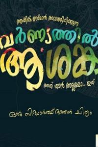 Varnyathil Ashanka