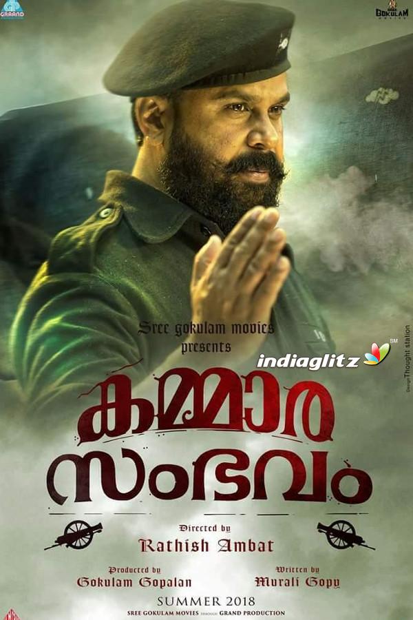 Kammara Sambavam First Look Poster Malayalam Movie News