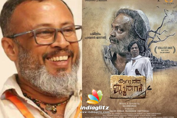 Lal Jose to release Salim Kumar's critically acclaimed film