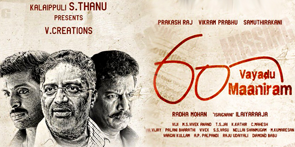60 Vayathu Maaniram Music Review