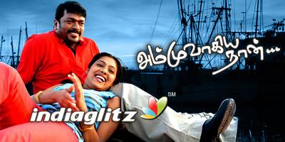 Ammuvagiya Naan Music Review