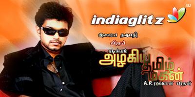 Azhagiya Tamil Magan Music Review