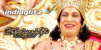 Indiralohathil Na Azhagappan Peview