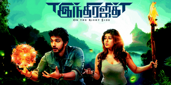 Indrajith Music Review