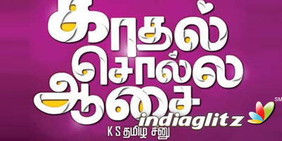 Kadhal Solla Aasai Music Review