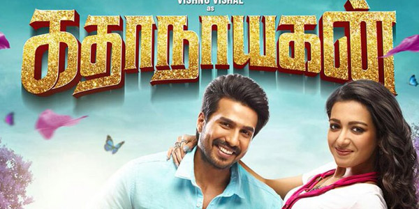 Kathanayagan Peview
