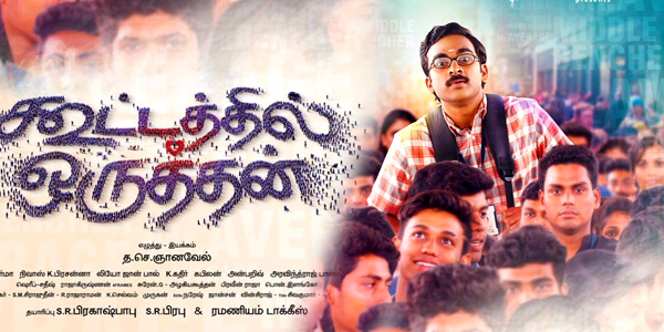 Kootathil Oruthan Music Review