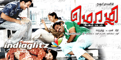 Mozhi Music Review