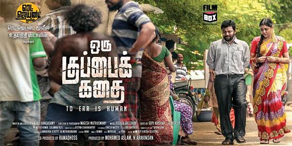 Oru Kuppai Kathai Music Review