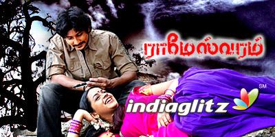 Rameshwaram Music Review