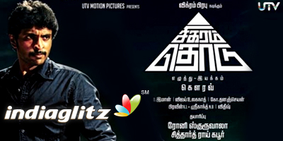 Sigaram Thodu Music Review