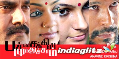Pachai Kili Muthucharam Music Review
