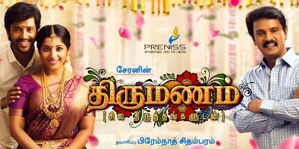 Thirumanam Peview