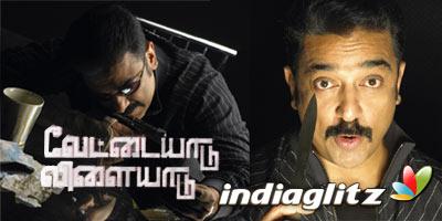 Vettaiyaadu Vilaiyaadu Music Review