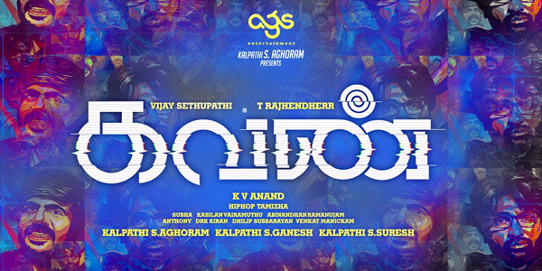 Kavan Music Review
