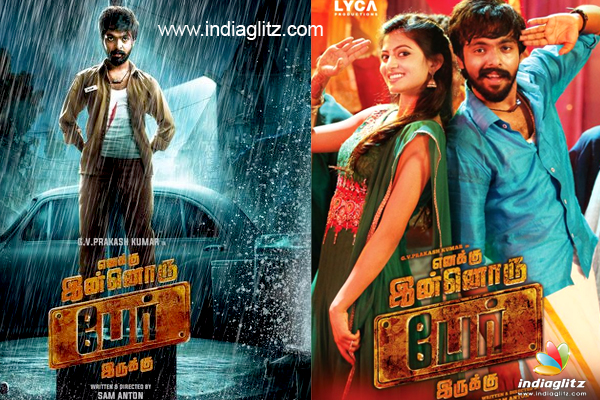 Which will be G V Prakash's next film to hit the screens and