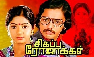 உருவாகிறது 'சிகப்பு ரோஜாக்கள் 2': இயக்குனர் யார் தெரியுமா?