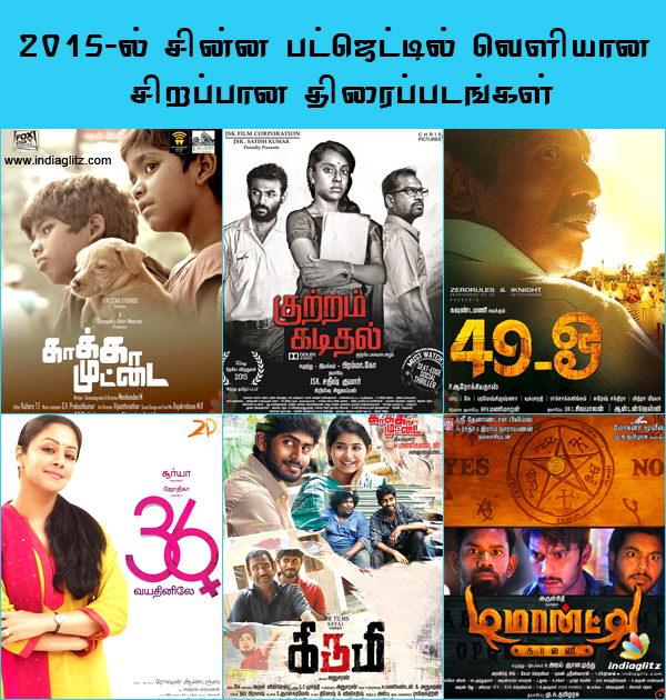 Successful small budget Tamil films of 2015