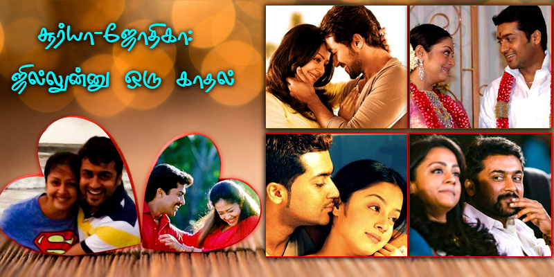 Suriya-Jyothika