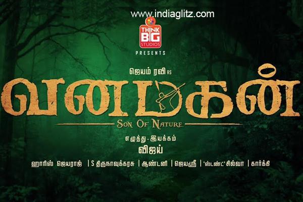 Jayam Ravi - Vijay movie title is here - Malayalam Movie News