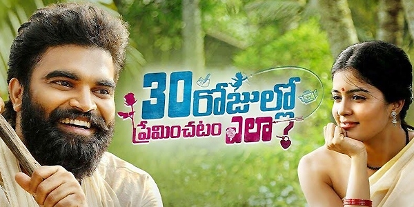 30 Rojullo Preminchadam Ela Music Review