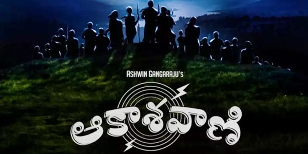 Aakashavaani Music Review