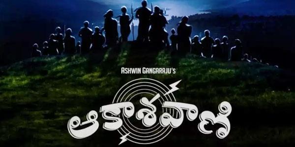 Aakashavaani Music Review