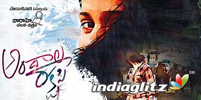 Andala Rakshasi Kannada Movie Preview cinema review stills