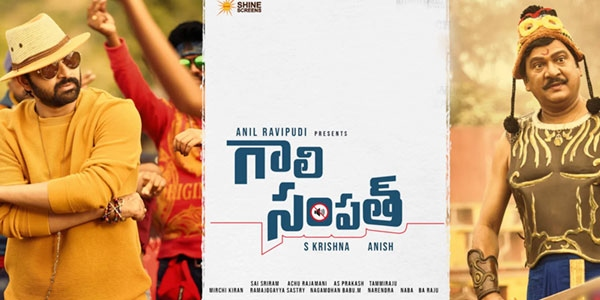 Gaali Sampath Music Review