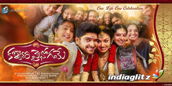 Kalyana Vaibhogame Music Review