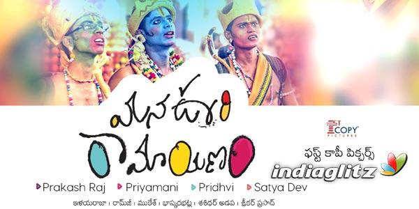 Mana Oori Ramayanam Peview
