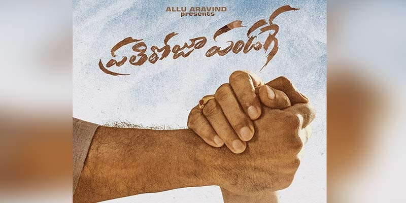 Prathiroju Pandage Music Review
