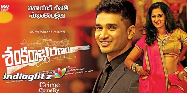Shankarabharanam Music Review