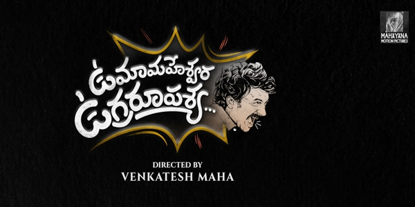 Umamaheswara Ugraroopasya Music Review