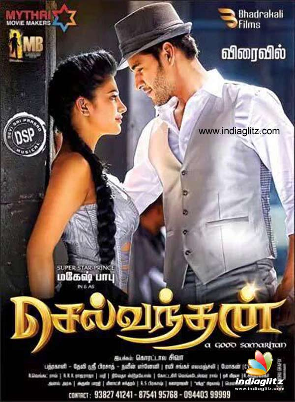 Srimanthudu' Tamil version title - Malayalam News