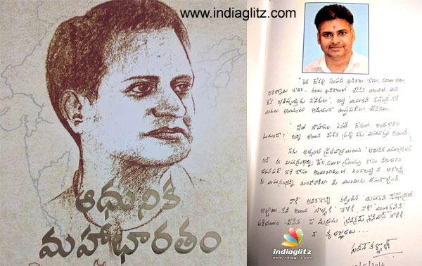 Pawan's letter is out: Read on for his favourite lines