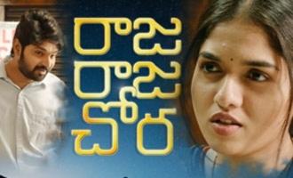 'రాజ రాజ చోర' టీజర్: శ్రీవిష్ణు కురిపించబోతున్న కామెడీ జల్లులు!