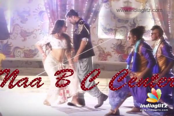 na bc centre lu mp3 song download